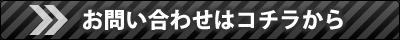 淀川区十三新北野の塾問い合わせ